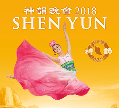 SHEN YUN 2018 World Tour with Live Orchestra