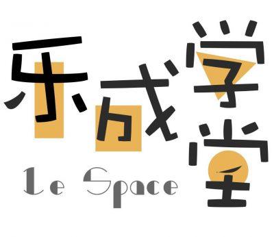 Le Space Art Center