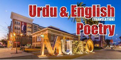 FREE: Urdu Poetry with Irfan Murtaza