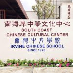 South Coast Chinese Cultural Center/Irvine Chinese...